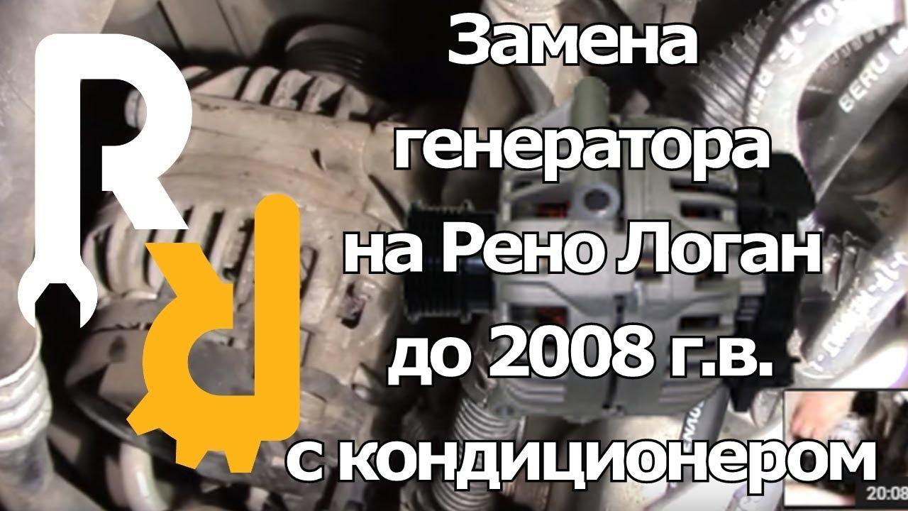 Рено эспайс 95 года как снять генератор пострадавшие от спайса киров