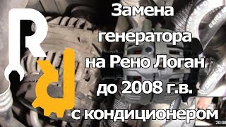 видео Генератор Рено Меган 1 и 2: выбор, замена ролика натяжителя ремня, щеток, подшипник, шкива