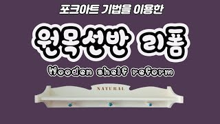 68.원목선반 리폼wooden shelf reform