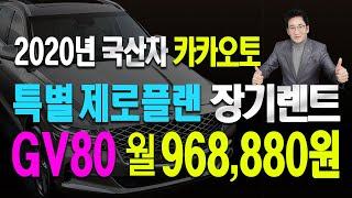 [카카오토]GV80 월968,000원가격파괴, 국산차제…