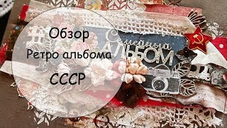Обзор большого Ретро альбома СССР с фото