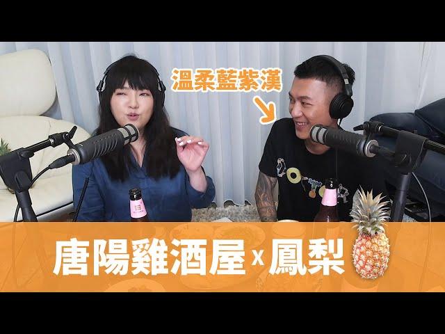 【唐陽雞酒屋】脫韁的魔羯男ft.鳳梨鼠薯