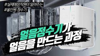 #SK매직(얼음정수기편) #2Q19 (feat. 얼음정…