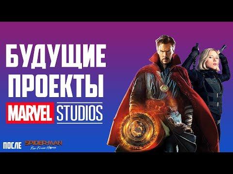 Фильмы 4 фазы киновселенной Marvel | Чёрная Вдова, Вечные и не только