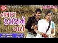 Tamara Daldane Varo     Rakesh Barot   Latest New Gujarati Song 2017  Full HD Video