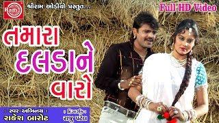 Tamara Daldane Varo  || Rakesh Barot ||Latest New Gujarati Song 2017||Full HD Video