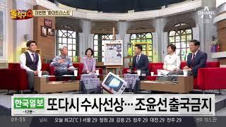 조윤선 출국금지…'화이트리스트' 관여 의혹