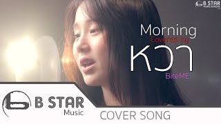LAZYLOXY - MORNING (Cover by) | หวา BiteME
