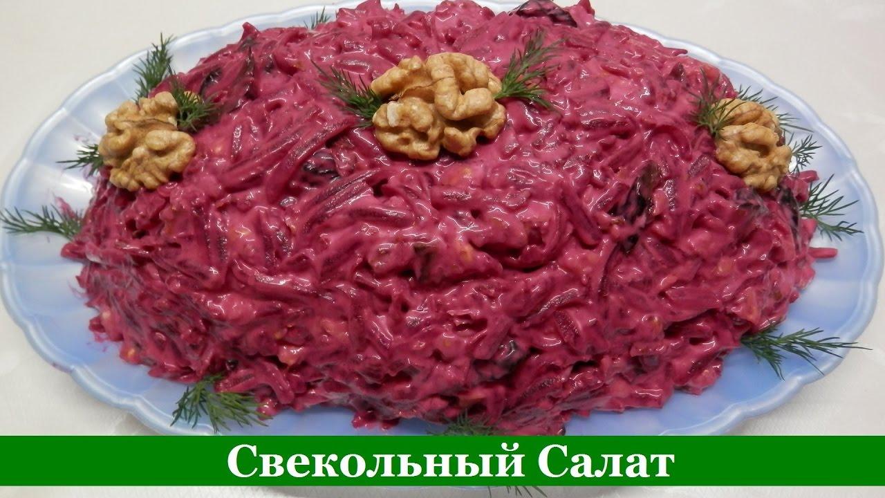 Салат из свеклы с черносливом и орехами / Вкусный и ...