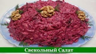 Салат из свеклы с черносливом и орехами / Вкусный и простой рецепт
