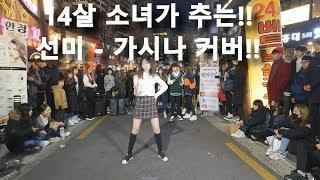 [K-pop] 14살 소녀가 추는 선미 - 가시나 커버댄스!! cover dance