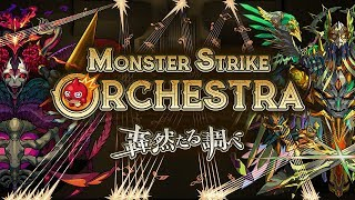 【XFLAG PARK 2019】MONSTER STRIKE ORCHESTRA ~轟然たる調べ~【モンスト公式】