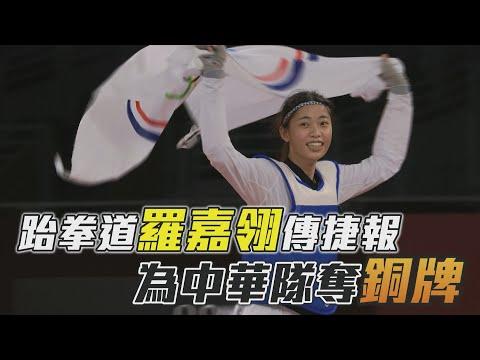 跆拳道羅嘉翎傳捷報 為中華隊奪銅牌/愛爾達電視20210725
