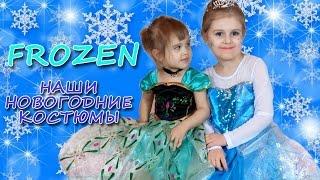 ХОЛОДНОЕ СЕРДЦЕ 2 новогодних костюма - принцессы и сёстры Анна и Эльза