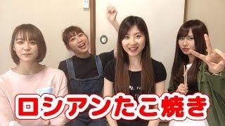 日下このみ、古賀成美、林萌々香、三田麻央がたこ焼きパーティー!