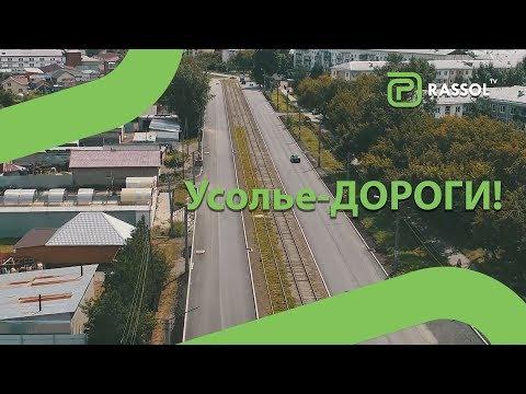 ВСЯ СОЛЬ 01 Усолье-ДОРОГИ!