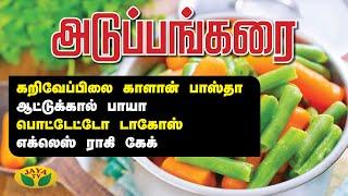 ஆட்டுக்கால் பாயா குழம்பு | எக்லெஸ் ராகி கேக் | கறிவேப்பிலை காளான் பாஸ்தா | பொட்டேட்டோ டாகோஸ் Jaya Tv