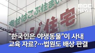"""""""한국인은 야생동물""""이 사내 교육 자…"""