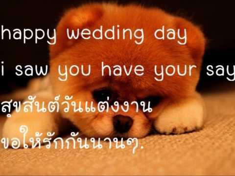 HAPPY WEDDING DAY สุขสันต์วันเเต่งงาน -  ILLSLICK FEAT KK THAIKOON