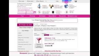 Как быстро оформить заказ в онлайн секс шопе - Интернет магазин ShopEro