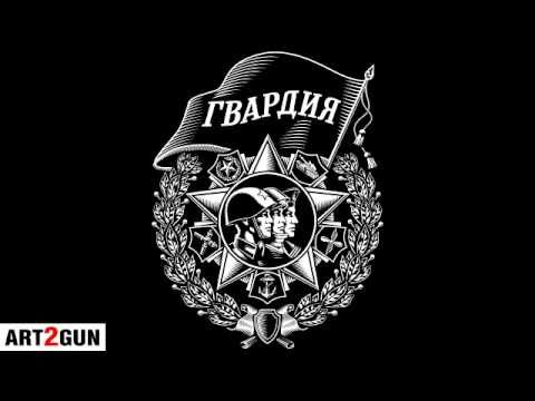 №11 - Гвардия Общевойсковая (чёрная)