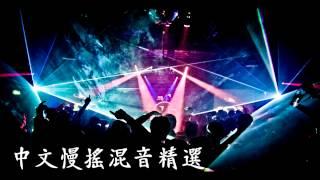 DJ Tommy Music Studio - 中文慢搖混音連續串燒精選