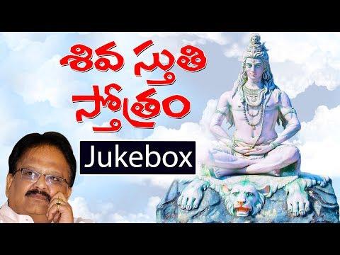 S P Balasubrahmanyam - Siva Sthuthi Sthotrams Jukebox - 2018 || Telugu Devotional Songs