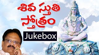 S P Balasubrahmanyam - Siva Sthuthi Sthotrams Jukebox - 2018 || Telugu Devotional Songs