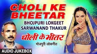 CHOLI KE BHEETAR | BHOJPURI LOKGEET AUDIO SONGS JUKEBOX | SINGER - SARWANAND THAKUR|