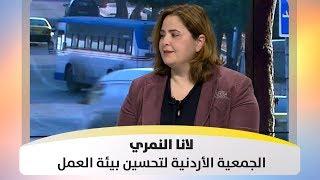 لانا النمري - الجمعية الأردنية لتحسين بيئة العمل