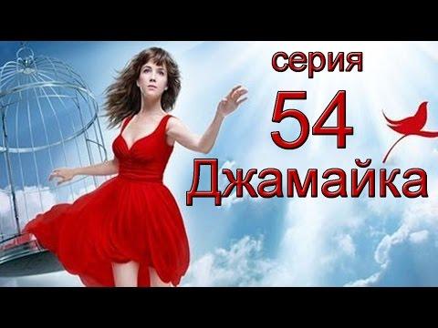 Джамайка 54 серия