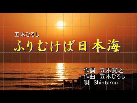 五木ひろし/♬ふりむけば日本海 🎤...
