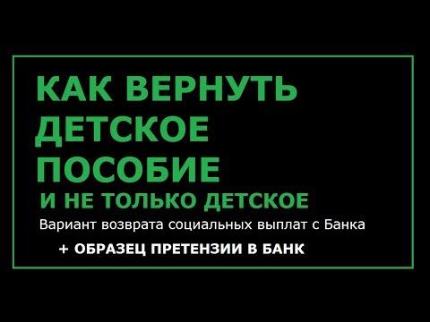 РОДНОЙ РЕГИОН // Пристав списал детское пособие, пенсию, льготы... Как вернуть средства.