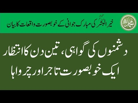 Great stories from the life of Holy Prophet. Is there any human being like our Holy Prophet