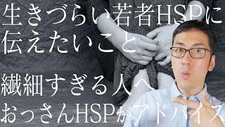 【繊細すぎる人】おっさんHSPが「生きづらい若者HSP」に本当に伝えたいアドバイス