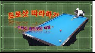 [당구-조이빌리아드] 13편 무회전 횡단샷의 비밀(당구, 3쿠션, billiard, 난구풀이)