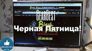 ✔ Оторвись по-черному на Gearbest. Черная Пятница 2016! Интересные Товары! Teclast X22 Air