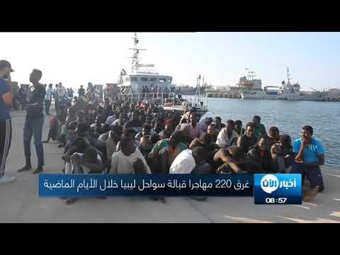 غرق 220 مهاجرا قبالة سواحل ليبيا خلال الأيام الماضية  - نشر قبل 5 ساعة