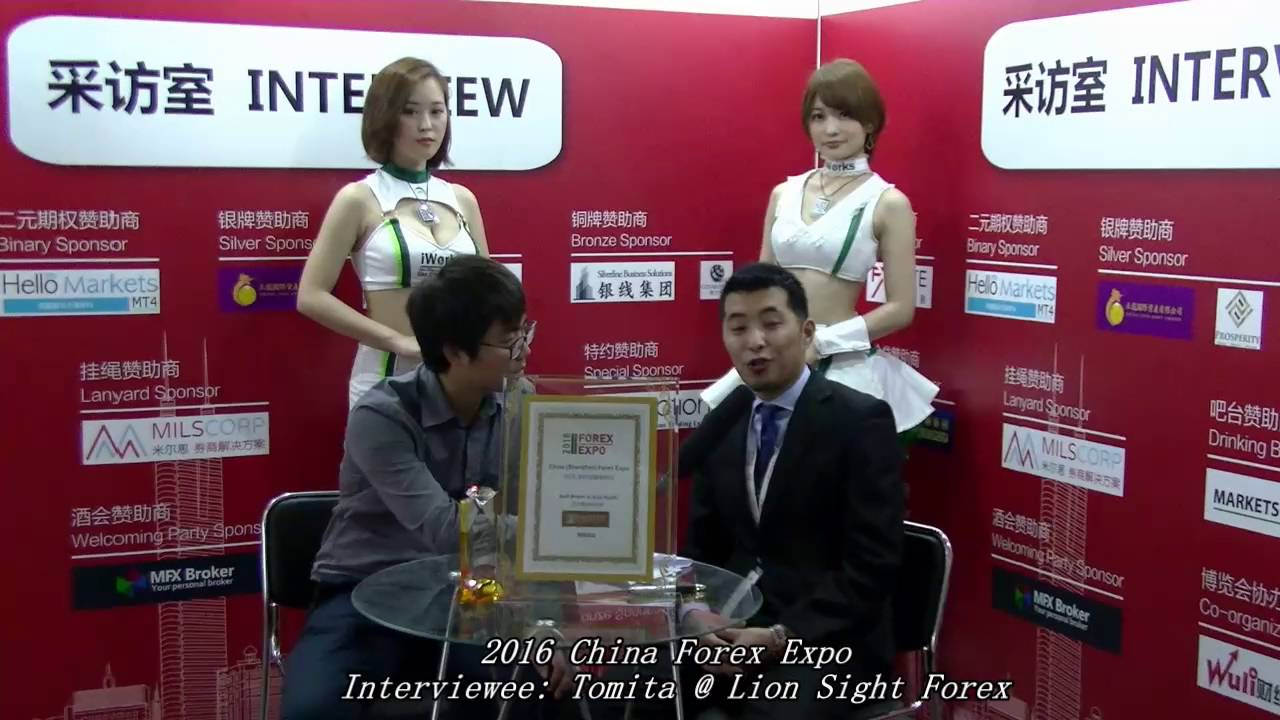 China forex expo 2015