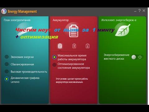Скачать программы на ноутбук lenovo скачать программу расчет трудоемкости