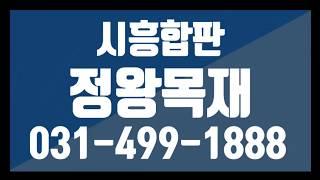 정왕목재,시흥합판,시흥방부목,시흥목재,시흥특수목