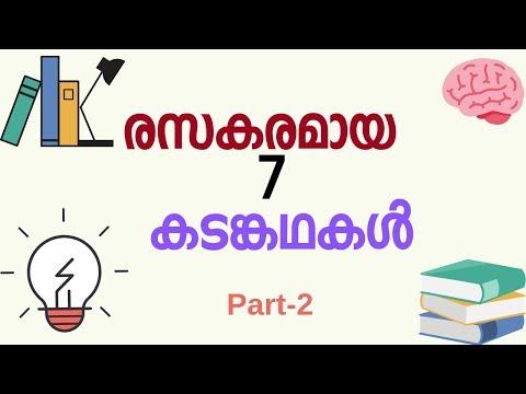 കടങ്കഥകൾ kadamkadhakal  kadamkathakal  Malayalam Riddles   2019  Part-2   Kusruthi chodyangal PSC