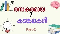 കടംകഥകൾ part- 2, Kadam kathakal malayalam part - 2