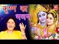 Sawriya Rang Dal Gaya | होली में रंग डाल गया | Punam Didi Barsane ki | New S0ng 2017