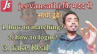 Jeevansathi.com app kaise use kare. How to use #jeevansathi.com and #married. screenshot 3