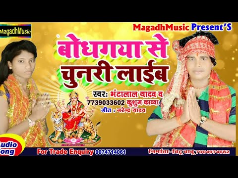 Bhanta Lal Yadav Or Kusum Kavya~Bodhgaya Se Chunari Laib~Hit भक्तिगीत~बोधगया से चुनरी लाइब~2019