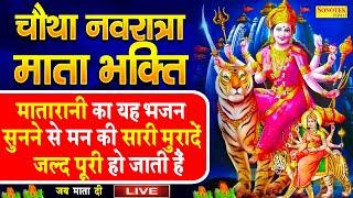 LIVE: नवरात्रे संध्या भजन आज के दिन दुर्गा अमृतवाणी सुनने से मातारानी सदैव भक्तों से प्रसन रहती हैं