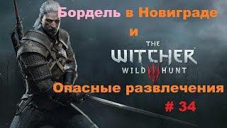 Прохождение The Witcher 3: Wild Hunt Бордель в Новиграде и Опасные развлечения # 34
