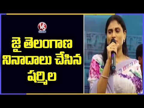 YS Sharmila Speech With Jai Telangana Slogans | Meets YSR Followers At Lotus Pond | V6 News