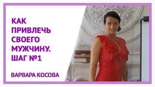 Как привлечь своего мужчину. Женственность и отношения. Варвара Косова